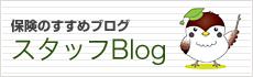保険のすすめブログ-スタッフBlog