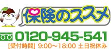 保険のすすめ 0120-945-541